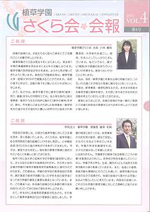 植草学園 さくら会 会報 Vol.4