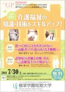topics_20110530_01