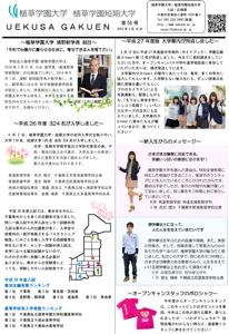 uekusa_gakuen_news_0056