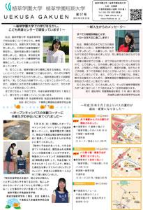 uekusa_gakuen_news_0057
