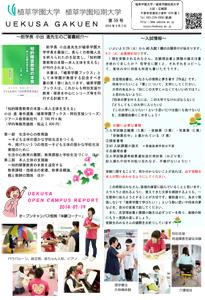 uekusa_gakuen_news_0059