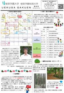 uekusa_gakuen_news_0060