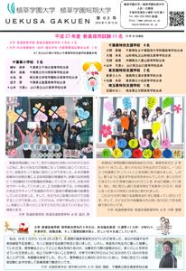 uekusa_gakuen_news_0063