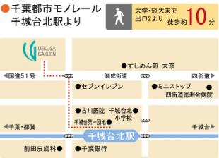 アクセスマップ都賀駅から