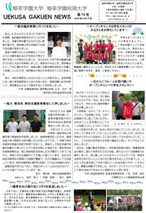 uekusa_gakuen_news_0076