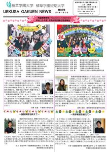 uekusa_gakuen_news_0083