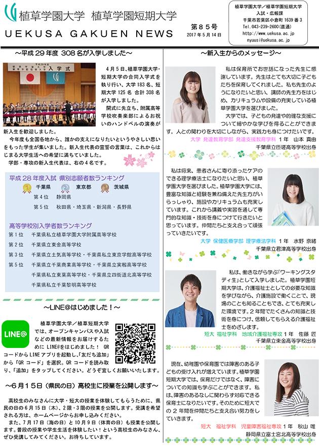 uekusa_gakuen_news_0085