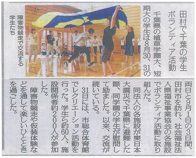 福島民友社平成29年9月5日付