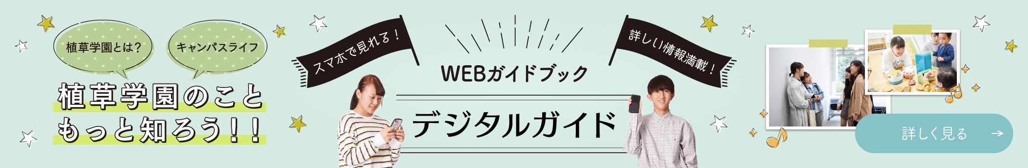 デジタルガイドブック