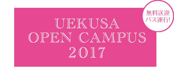 植草学園オープンキャンパス2017