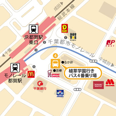 都賀駅からバス約15分