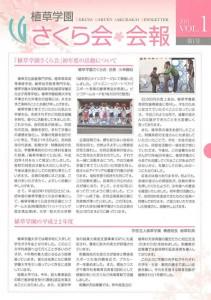 植草学園 さくら会 会報 Vol.1