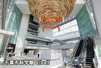 千葉駅周辺の文化施設
