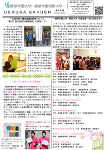 uekusa_gakuen_news_0055