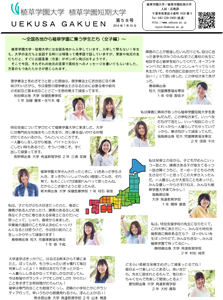 uekusa_gakuen_news_0058