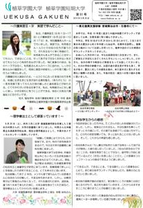 uekusa_gakuen_news_0061