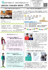 uekusa_gakuen_news_0065