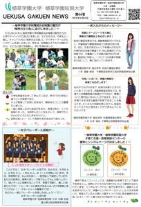 uekusa_gakuen_news_0066_02