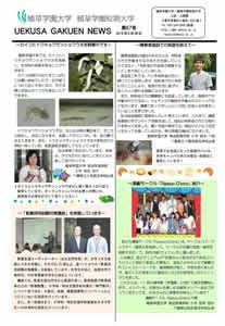 uekusa_gakuen_news_0067