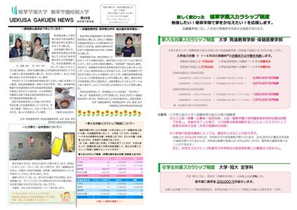 uekusa_gakuen_news_0068