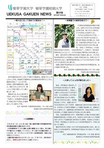 uekusa_gakuen_news_0069