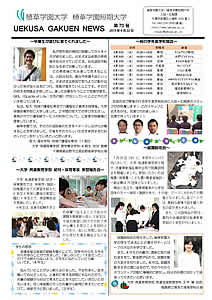 uekusa_gakuen_news_0070