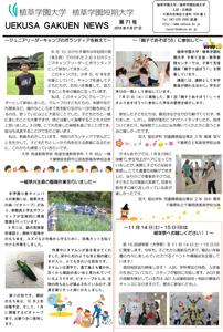 uekusa_gakuen_news_0071_02