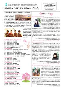 uekusa_gakuen_news_0072_01