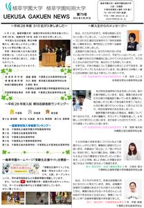 uekusa_gakuen_news_0075