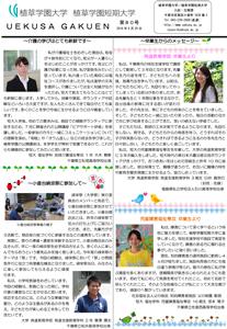 uekusa_gakuen_news_0078