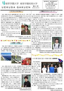 uekusa_gakuen_news_0081