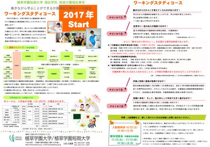 uekusa_gakuen_newcourse01_re