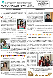 uekusa_gakuen_news_0082