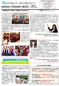 uekusa_gakuen_news_0084