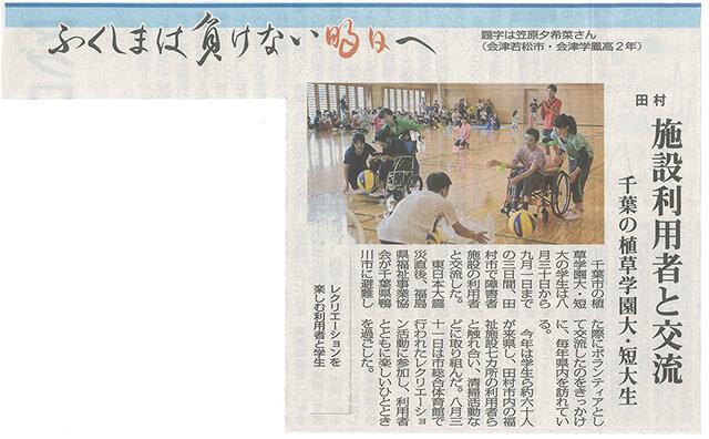 福島民報社平成29年9月2日付