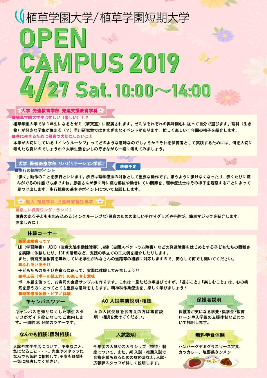 4月27日(土)オープンキャンパス&保護者説明会
