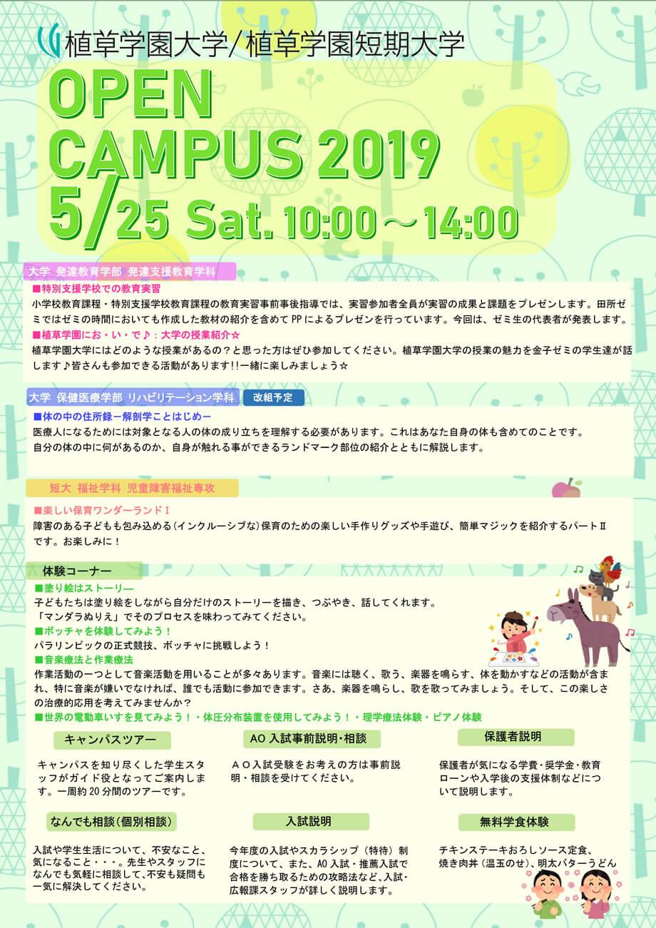 5月25日(土)オープンキャンパス&保護者説明会