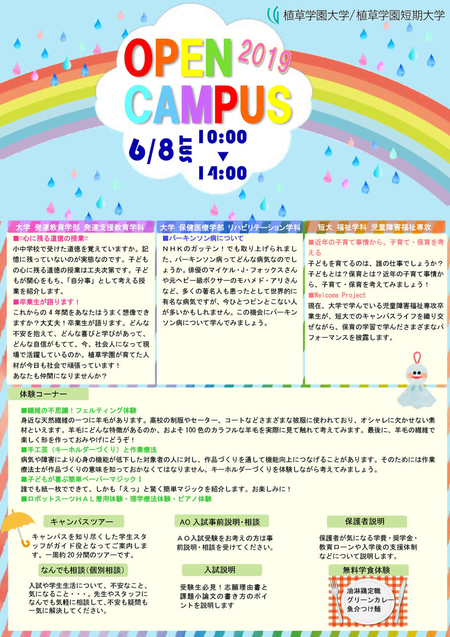 6月8日(土)オープンキャンパス&保護者説明会
