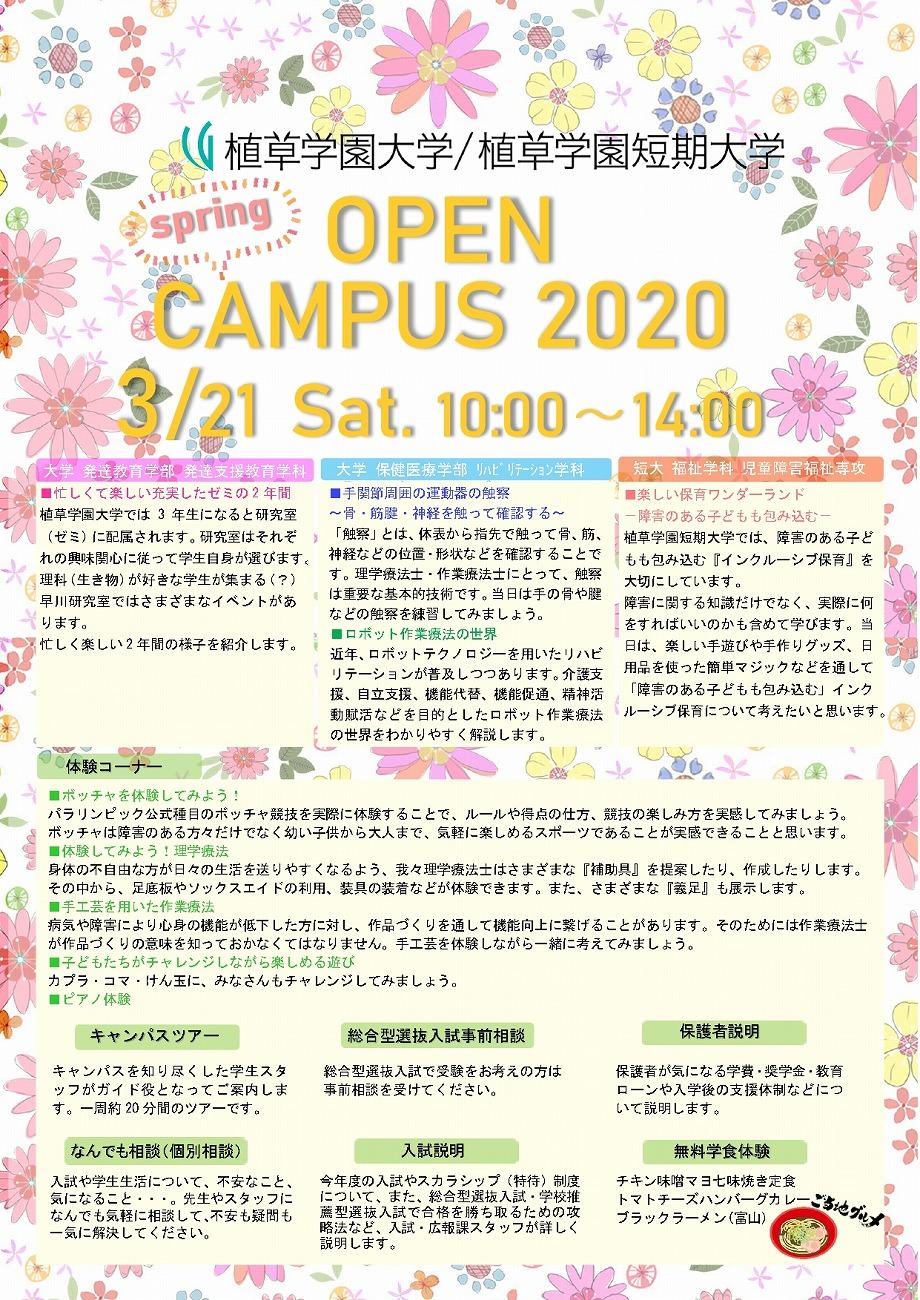 3月21日(土)オープンキャンパス&保護者説明会