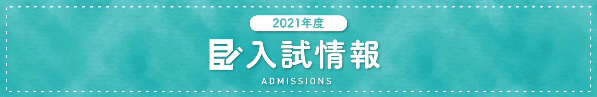 2021年度入試情報