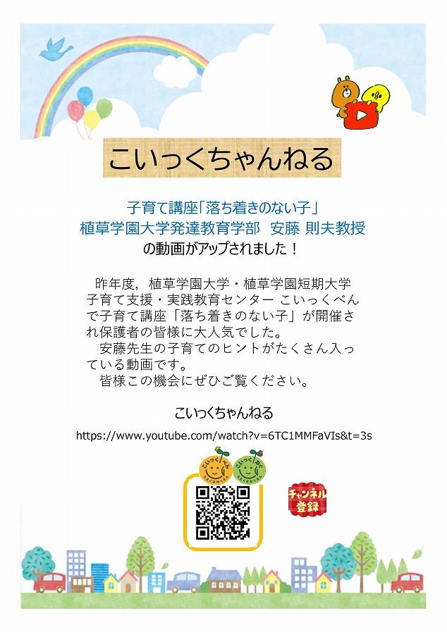 住所 安藤チャンネル 玉島テレビ放送