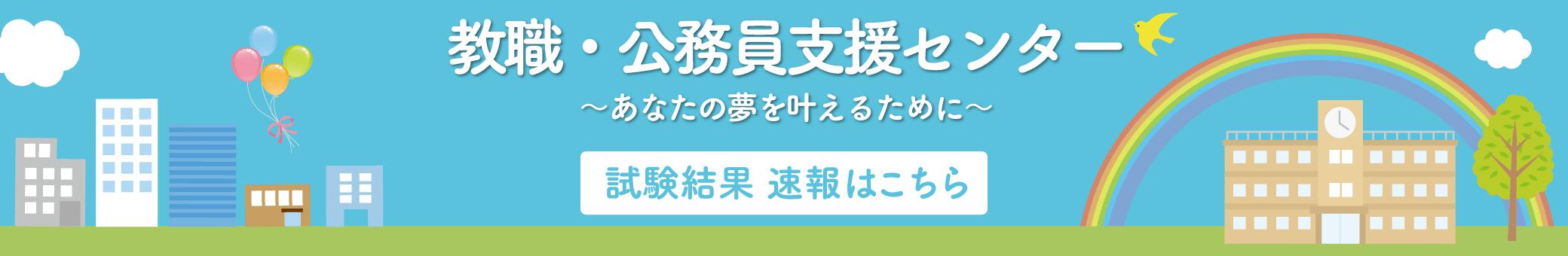 速報(試験結果)